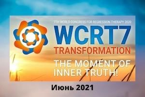 WCRT7 Июнь 2021