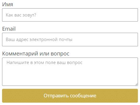 Форма контактов